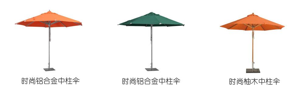 现在市场上的户外遮阳伞有几十种不同形式、造型各异的产品。户外遮阳伞主要由伞座、伞柱、伞骨及伞面四大部分组成,其中伞座、伞柱、伞骨部分结构强度的好坏决定了产品的抗风能力的大小。 就户外伞的材料而言,伞座材料一般有铸铁金属伞座、水泥伞座、大理石伞座及注水塑料伞座四种类型,其中铸铁金属伞座及大理石伞座应用较为广泛。而伞柱及伞骨材料则可以分为木制、铁质、铝合金、不锈钢及新型复合材料五种。木制材料由于加工工艺复杂,成本较高,但产品自然,独树一帜;铁质材料最为最常见,加工简单,价格便宜,使用率较高;而铝合金及不锈钢等